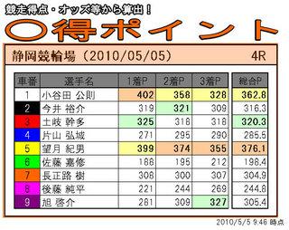 20100505_4r.jpg