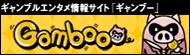 gamboo_banner.jpg